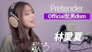 歌:林愛夏 曲:Pretender/Official髭男dism(cover) 【Twitter】https://twitter.com/lespros_manatsu 【Instagram】https://www.instagram.com/baby_manatsu/ #林愛夏 ...