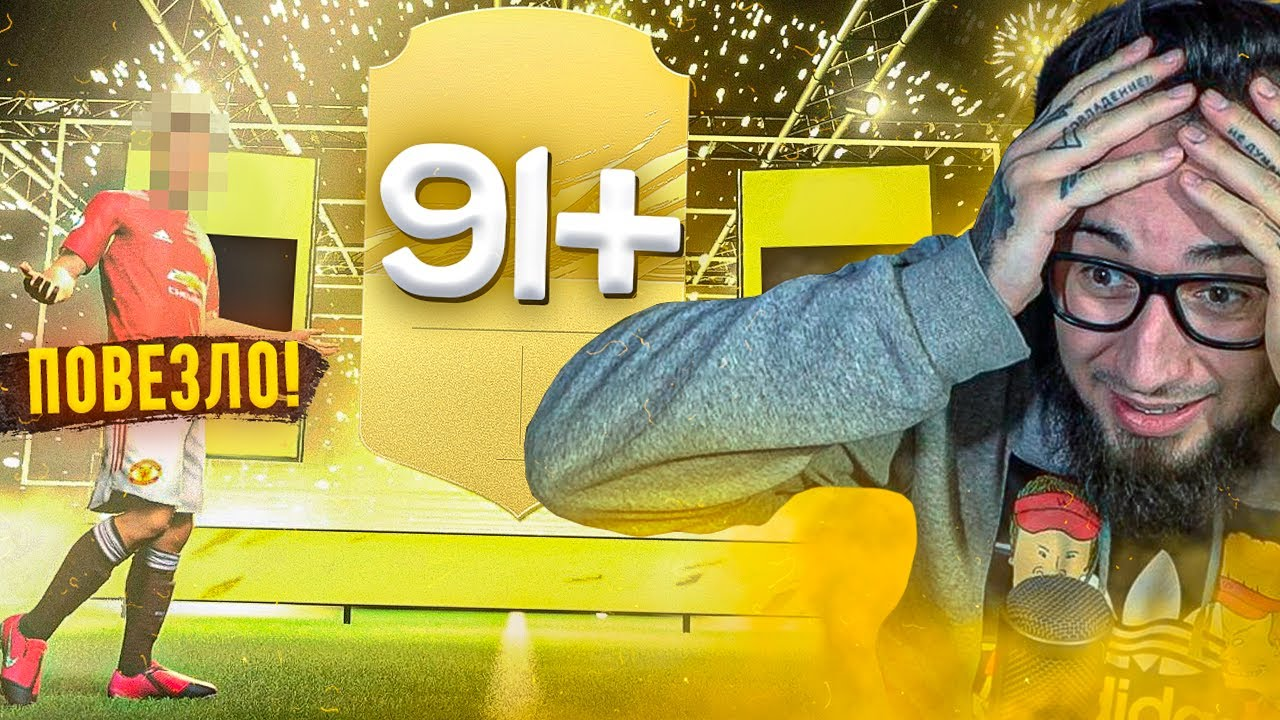 ПОЙМАЛ 91 РЕЙТИНГ В ПАКЕ | 3 ВОЛКАУТА В ФИФА 21