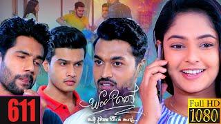 Sangeethe | Episode 611 25th August 2021 Thumbnail