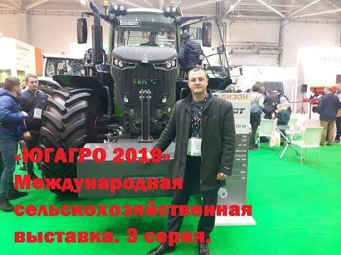 «ЮГАГРО 2019» Международная сельскохозяйственная выставка. 3 серия.