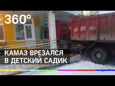 КамАз протаранил  детский сад в Ханты-Мансийске