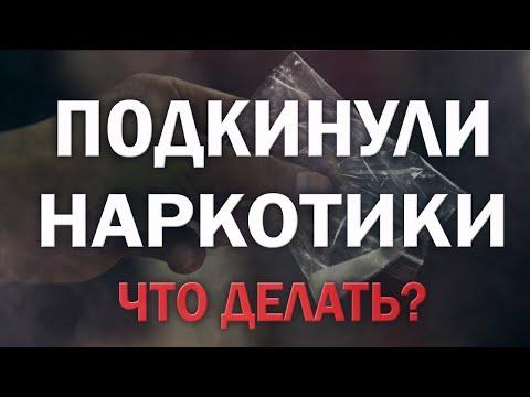 Что делать, если тебе подбросили наркотики? Совет адвоката. Статья 228 УК РФ.