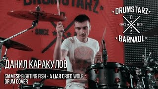 Скачать Данил Каракулов Siamese Fighting Fish A Liar Cried Wolf Drum Cover