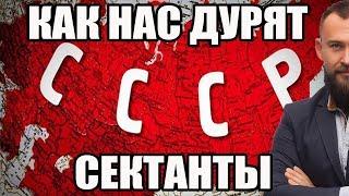 ✓ ЛОХОТРОН! Секта СССР - КАК НАС ДУРЯТ, КОГДА НЕЧЕМ ПЛАТИТЬ КРЕДИТ
