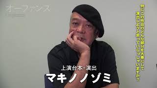 【10/14~22】『オーファンズ』マキノノゾミよりコメント到着! マキノノゾミ 検索動画 2