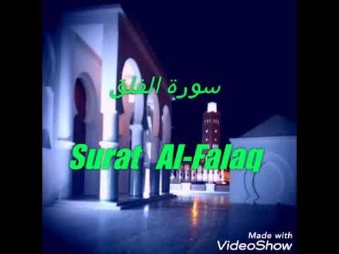 Coran español Surat Al-Falaq 113 القرآن الكريم : سورة الفلق