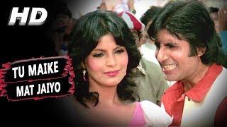 Download Tu Maike Mat Jaiyo | R.D. Burman, Amitabh Bachchan | Pukar 1983 Songs | Zeenat Aman MP3 song and Music Video
