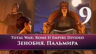 Total War Rome 2 Empire Divided - Пальмира. Великая Восточная Война #9