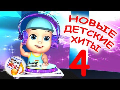 Новые детские хиты 4. Лучшие музыкальные мультфильмы для детей, мультконцерт. Наше всё!