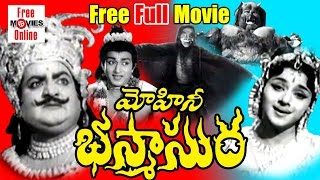 Mohini Bhasmasur Old Telugu Movie | Telugu Old Super Hit Movies | S V Ranga Rao, Kantha Rao, Padmini