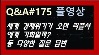 (Q&A#175 풀영상) 세계 경제 위기가 오면 리플사에게 기회일까? 등 다양한 질문에 대한 답변