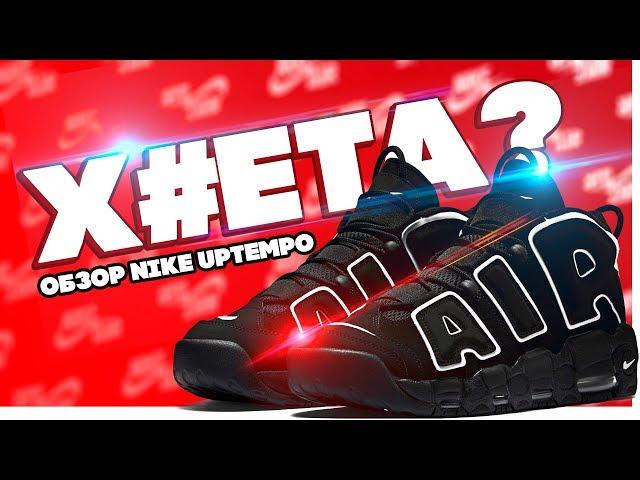 Обзор Nike Uptempo || Годнота или хуе##а???