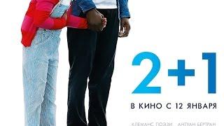«2+1» — фильм в СИНЕМА ПАРК