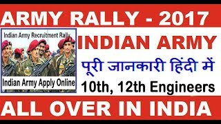 Indian Army Recruitment Rally 2017-18 www.joinindianarmy.nic.in or indianarmy.nic.in