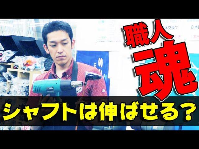 【工房作業】アイアン/ドライバーシャフトを伸ばす方法とメリットデメリット