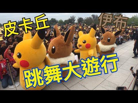 Pokémon Go Safari Zone In Tainan~皮卡丘伊布跳舞大遊行