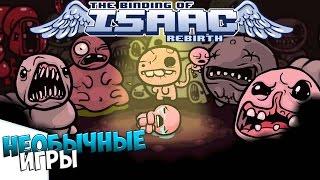 The Binding of Isaac: Rebirth [Необычные игры #1]