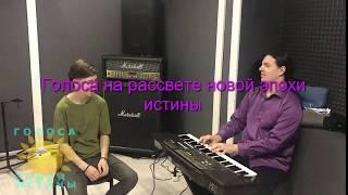 Пример урок вокала новая методика постановки голоса