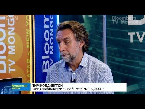 Тим Коддингтон: Монголд кино зураг авахад нээлттэй гэдгээ дэлхийд таниулах хэрэгтэй