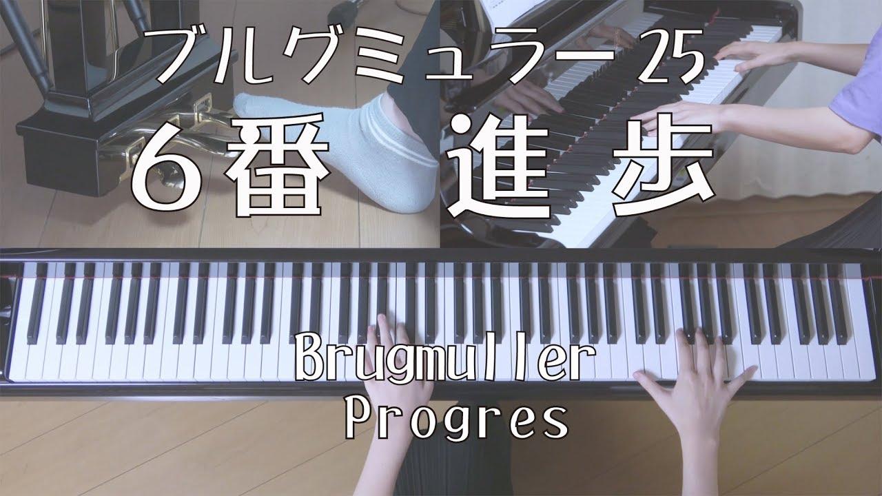 ブルグミュラー 進歩