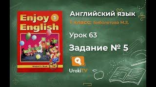 """Урок 63 Задание №5 - Английский язык """"Enjoy English"""" 1 класс (Биболетова)"""