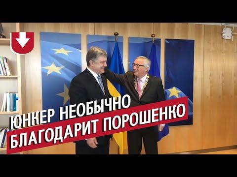 Порошенко вручил орден главе Еврокомиссии. Вответ Жан-Клод Юнкер… потрепал его позатылку