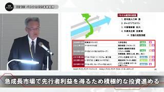 決算ダイジェスト|アイカ工業株式会社(2020年3月期 第2四半期 決算説明会)