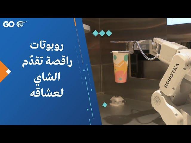 روبوتات راقصة تقدّم الشاي لعشاقه