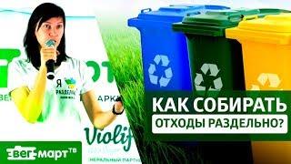 Раздельный сбор отходов. Как правильно сортировать отходы? Инструкция по применению в Москве