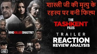 The Tashkent Files Trailer Reaction, Review | Shastri Ji Thriller Mystery Movie