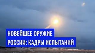 Видео пусков новейшего российского оружия