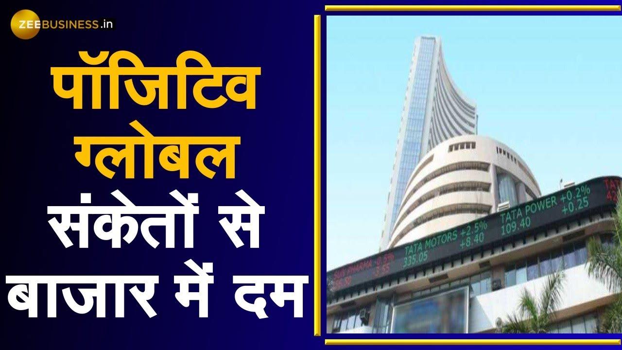 Share Bazaar Update: पॉजिटिव ग्लोबल संकेतों से बाजार में दम | Share Market | Nifty | Sensex