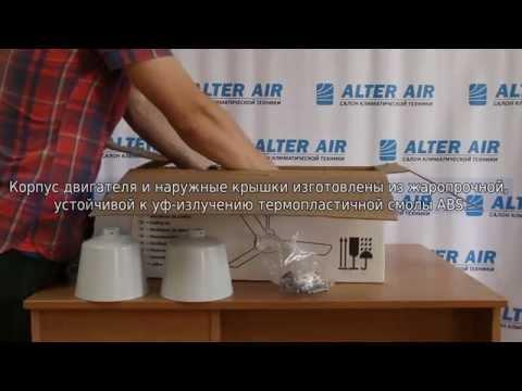 Распаковка потолочного вентилятора Vortice Nordik International Plus - обзор, характеристики
