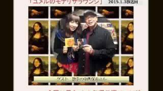 パーソナリティー:茜沢ユメル(シンガーソングライター) ゲスト:中西...