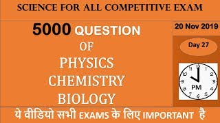 5000 Questions of science  (Phy. Chem, Bio) | RRB NTPC /Group-D/SSC  || 10 PM || (Day 18) ||