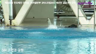 제100회 전국체육대회 다이빙 여자일반부 결승전
