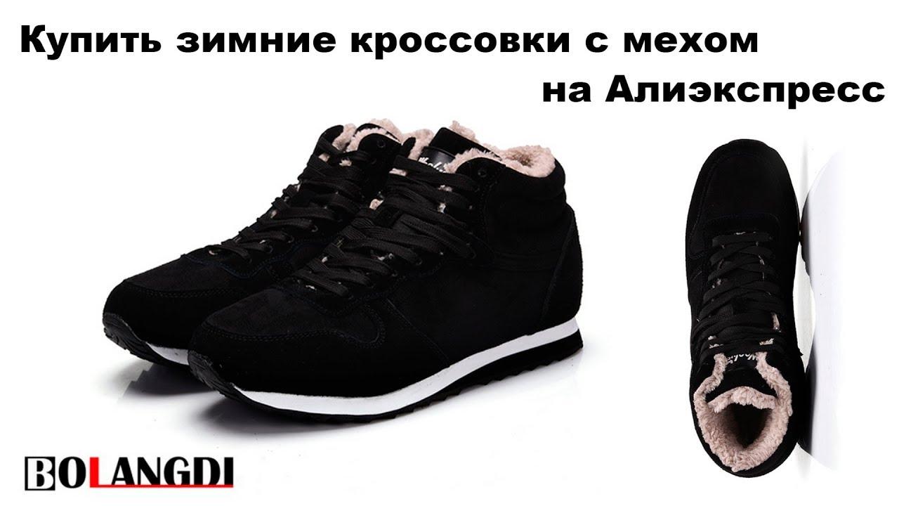 Купить зимние кроссовки с мехом на Алиэкспресс - YouTube