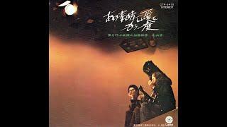 あの素晴しい愛をもう一度 ✦ 加藤和彦&北山修