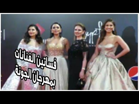 شاهد أجمل فساتين الفنانات علي السجادة الحمراء باليوم الرابع من مهرجان الجونة  - نشر قبل 10 ساعة