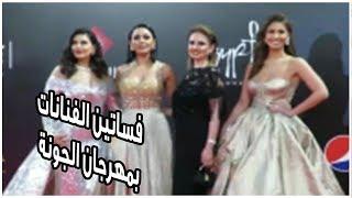 شاهد أجمل فساتين الفنانات علي السجادة الحمراء باليوم الرابع من مهرجان الجونة