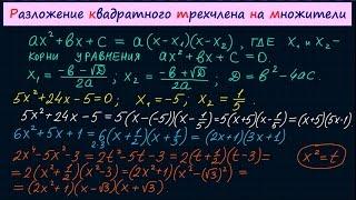 Разложение на множители квадратного трехчлена