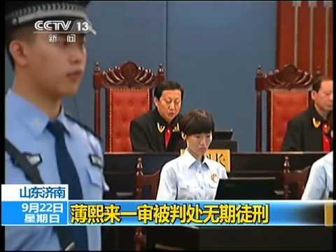 现场 审判长宣读判决书 薄熙来站立听判