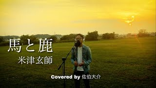 馬と鹿 / 米津玄師【歌詞】【ノーサイドゲーム主題歌】Covered by 佐伯大介