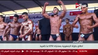 انطلاق بطولة الجمهورية لـ كمال الأجسام بمشاركة 250 لاعباً بالغربية
