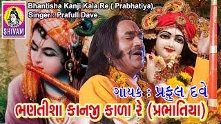 Narsinh Mehta Prabhatiya|| Praful Dave Prabhatiya || Bhanti Sha Kanji Kala | Prachin  Prabhatiya ||