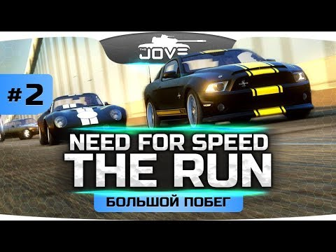 ДОБРАТЬСЯ ДО ТОП-1 ЗА 60 МИНУТ! ● Need for Speed: The Run #2