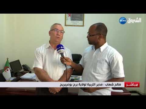 مبارك دفة : موفد الشروق نيوز إلى ولاية برج بوعريريج