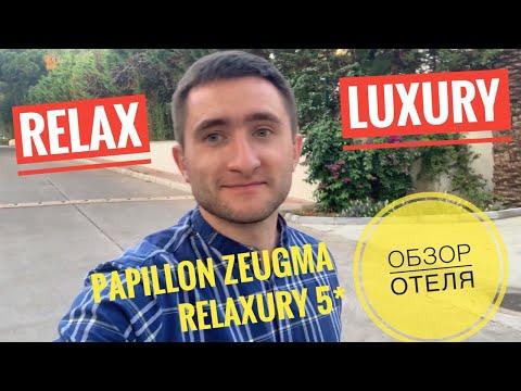 Papillon Zeugma Relaxury 5*- Релакшери отель? Смотри обзор! Турция/Белек