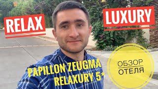 Papillon Zeugma Relaxury 5 Релакшери отель Смотри обзор Турция Белек