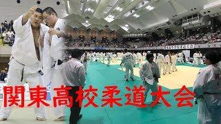 H30年関東高等学校柔道大会 HIGH SCHOOL JUDO COMPETITION